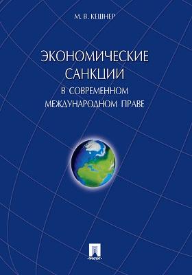 Экономические санкции в современном международном праве: монография