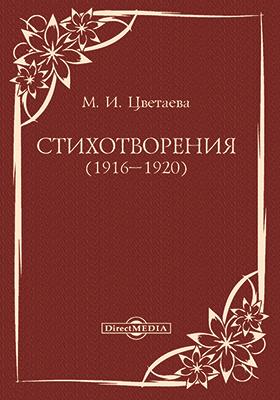 Стихотворения (1916–1920): художественная литература