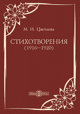 Стихотворения (1916–1920)