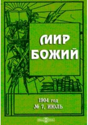 Мир Божий год. 1904. № 7, Июль