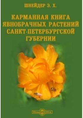 Карманная книга явнобрачных растений Санкт-Петербургской губернии: практическое пособие