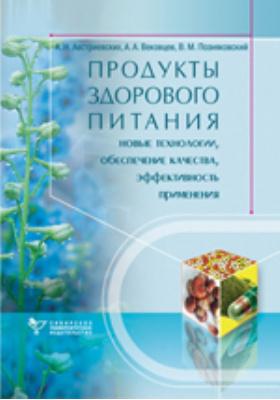 Продукты здорового питания : новые технологии, обеспечение качества, эффективность применения
