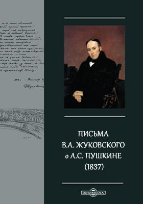 Письма В.А. Жуковского о А.С. Пушкине (1837)