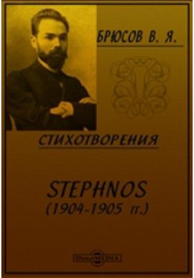 Стихотворения : Stephanos (1904 - 1905гг.): сборник