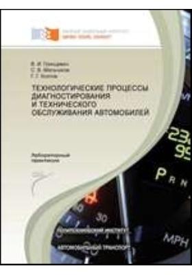 Технологические процессы диагностирования и технического обслуживания автомобилей: учебное пособие