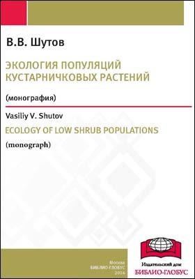 Экология популяции кустарничковых растений = Ecology of low shrub populations: монография