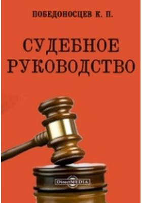 Судебное руководство