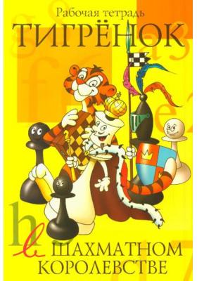 Тигрёнок в шахматном королевстве : Рабочая тетрадь