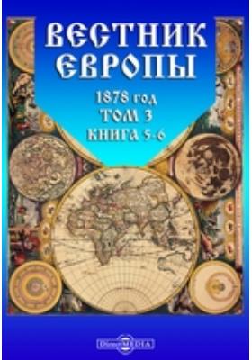 Вестник Европы: журнал. 1878. Т. 3, Книга 5-6, Май-июнь
