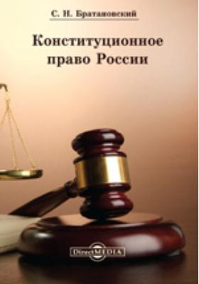 Конституционное право России: учебное пособие для вузов
