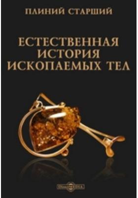 Естественная история Ископаемых тел : переложенная на Российский язык, в азбучном порядке, и примечаниями дополненная трудами В. Севергина