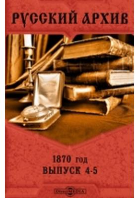 Русский архив: журнал. 1870. Вып. 4