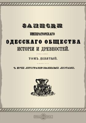 Записки Императорского Одесского Общества истории и древностей. Т. 8