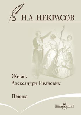 Жизнь Александры Ивановны. Певица: художественная литература