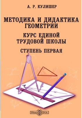 Методика и дидактика геометрии. Курс единой трудовой школы. Ступень первая