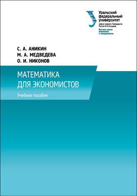 Математика для экономистов: учебное пособие