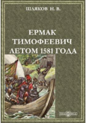 Ермак Тимофеевич летом 1581 года