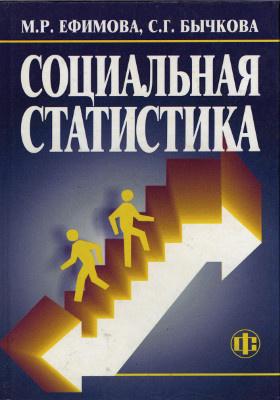 Социальная статистика: учебное пособие