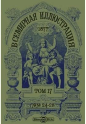 Всемирная иллюстрация. 1877. Т. 17, №№ 24-28