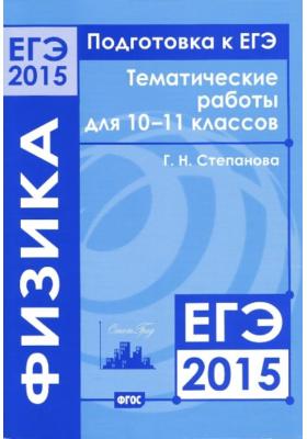 Физика. Подготовка к ЕГЭ-2015. Тематические работы для 10-11 классов : ФГОС