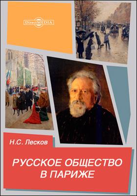 Русское общество в Париже : очерки в письмах