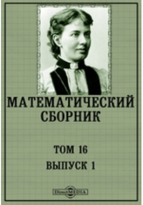 Математический сборник: газета. Т. 16, Вып. 1