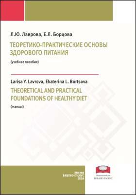 Теоретико-практические основы здорового питания = THEORETICAL AND PRACTICAL FOUNDATIONS OF HEALTHY DIET: учебное пособие