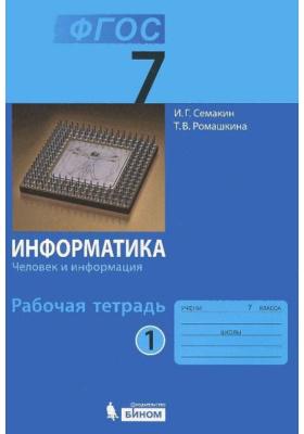 Информатика. Рабочая тетрадь. 7 класс. В 5 частях. Часть 1. Человек и информация : ФГОС