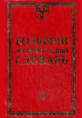 Большой экономический словарь: словарь