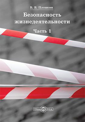 Безопасность жизнедеятельности: учебное пособие для вузов, Ч. 1