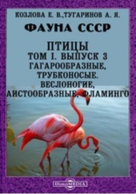 Фауна СССР. Птицы. Гагарообразные, трубконосые. Веслоногие, аистообразные, фламинго. Т. I, Вып. 3