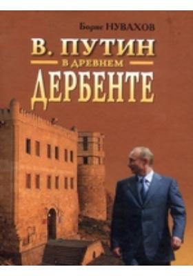 В.Путин в древнем Дербенте: публицистика