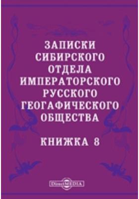 Записки Сибирского отдела Императорского Русского географического общества. 1865. Книжка 8
