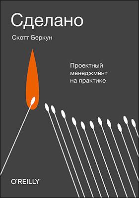 Сделано. Проектный менеджмент на практике: научно-популярное издание