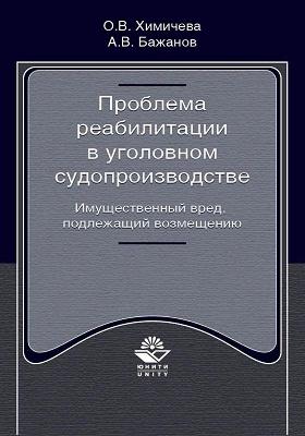 Проблема реабилитации в уголовном судопроизводстве : Имущественный вред, подлежащий возмещению: учебное пособие