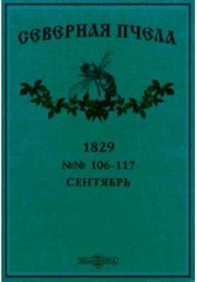 Северная пчела: журнал. 1829. №№ 106-117, Сентябрь