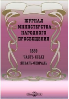 Журнал Министерства Народного Просвещения. 1889. Январь-февраль, Ч. 261
