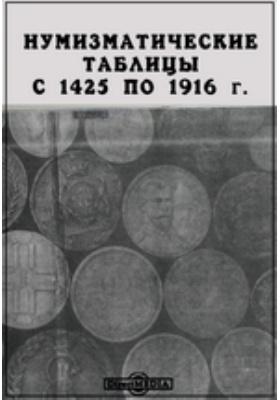Нумизматические таблицы. С 1425 по 1916 г