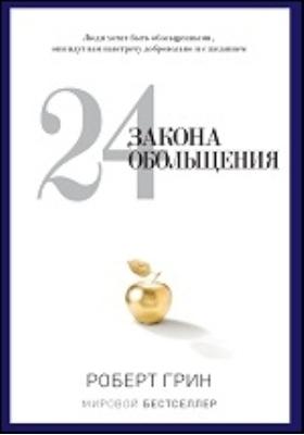 24 закона обольщения: научно-популярное издание