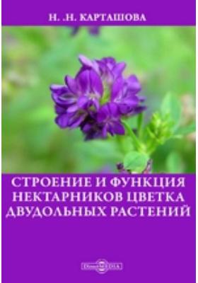 Строение и функция нектарников цветка двудольных растений