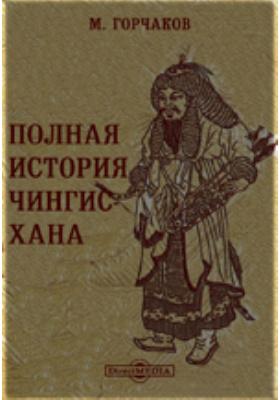 Полная история Чингис-хана, составленная из Татарских летописей и других достоверных источников