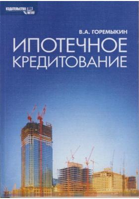 Ипотечное кредитование : Учебник