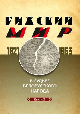 Рижский мир в судьбе белорусского народа. 1921–1953 гг.: научное издание : в 2-х кн. Кн. 2
