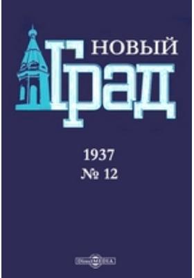 Новый град. 1937. № 12
