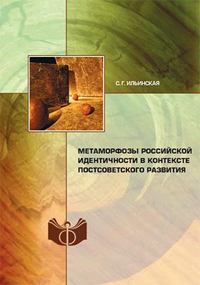 Метаморфозы российской идентичности в контексте постсоветского развития: монография