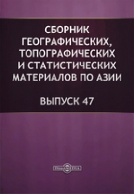 Сборник географических, топографических и статистических материалов по Азии: журнал. 1891. Выпуск 47