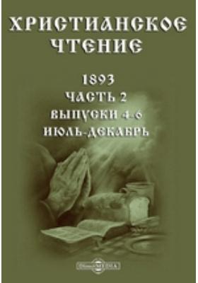 Христианское чтение: журнал. 1893. Выпуски 4-6. Июль-декабрь, Ч. 2