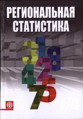 Региональная статистика: учебник