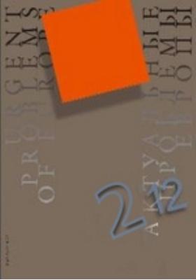 Актуальные проблемы Европы: научный журнал. 2012. № 2
