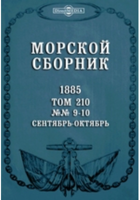 Морской сборник: журнал. 1885. Том 210, №№ 9-10, Сентябрь-октябрь
